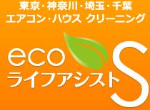 個人様向けサービス | 東京世田谷区を中心に、神奈川・埼玉・千葉までエアコンクリーニング、浴室クリーニングならecoライフアシストSへ!