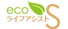 ecoライフアシストS