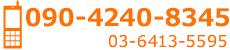 Tel.090-4240-8345